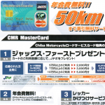 CMR CARD
